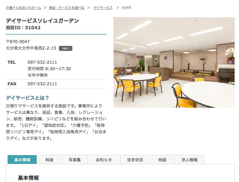 スクリーンショット 2014-04-08 14.39.02