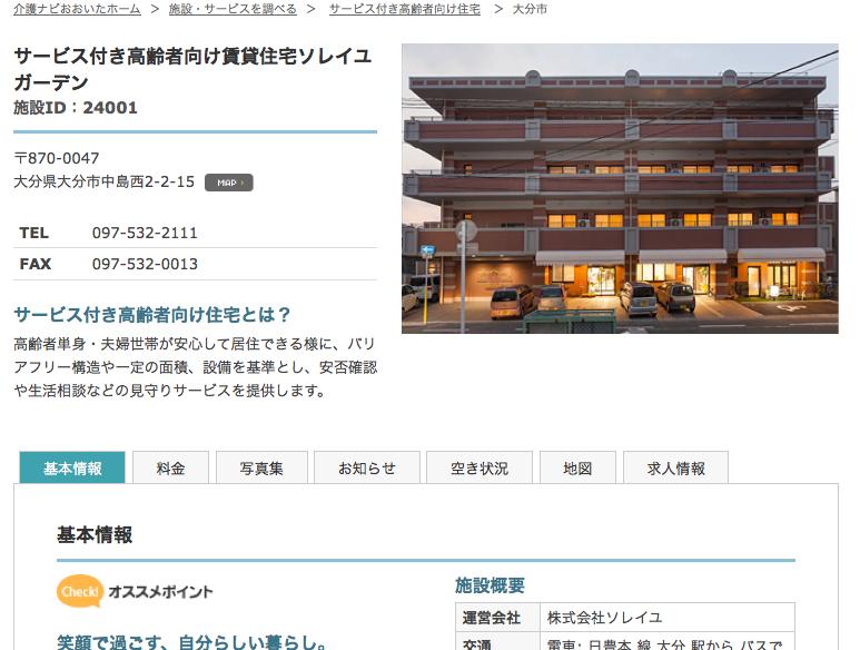 スクリーンショット 2014-04-08 14.39.18