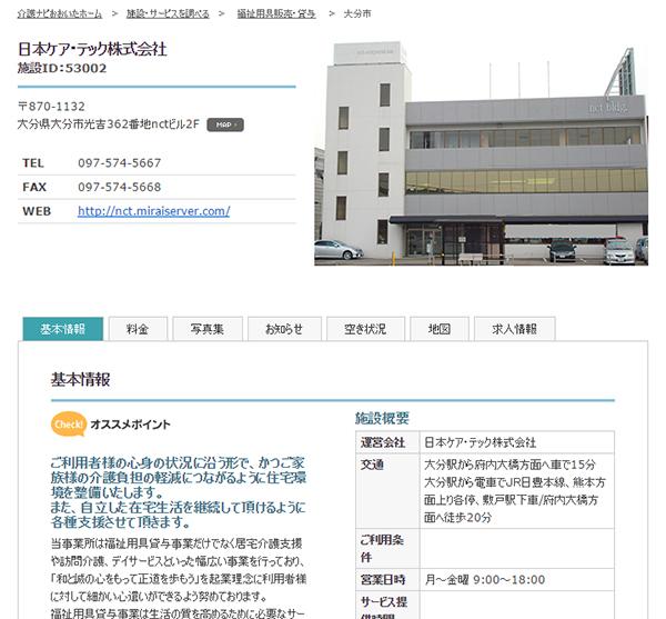 日本ケア・テック株式会社