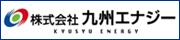 株式会社 九州エナジー