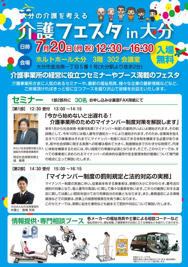 6月21日「介護フェスタin埼玉」