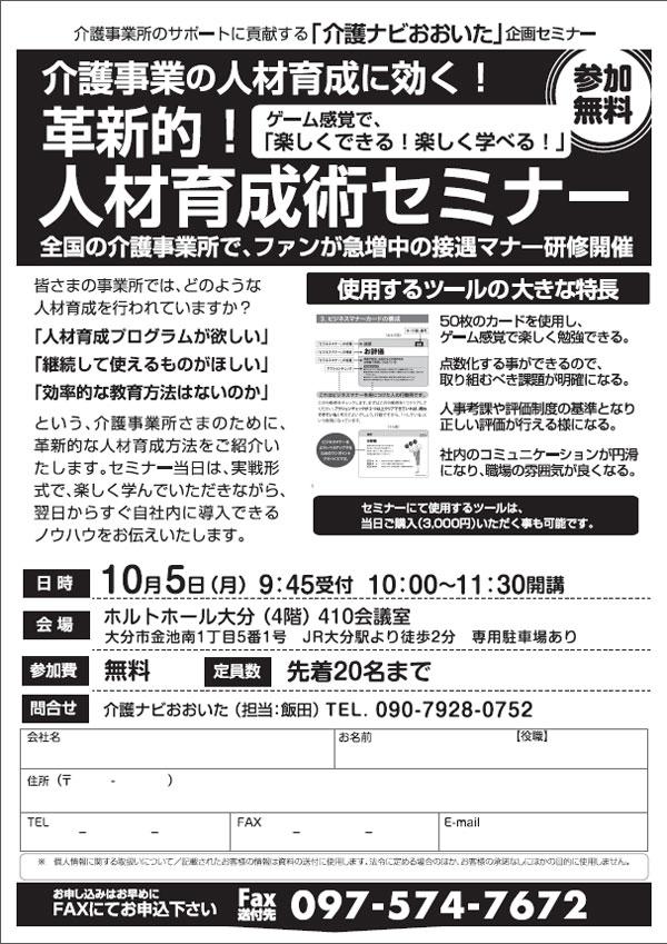 10月5日「革新的!人材育成術セミナー 開催